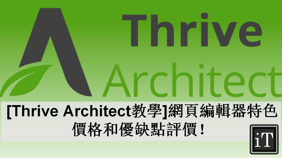 thrive architect 教學