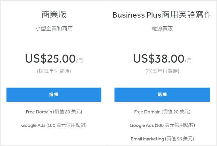 weebly business pricing