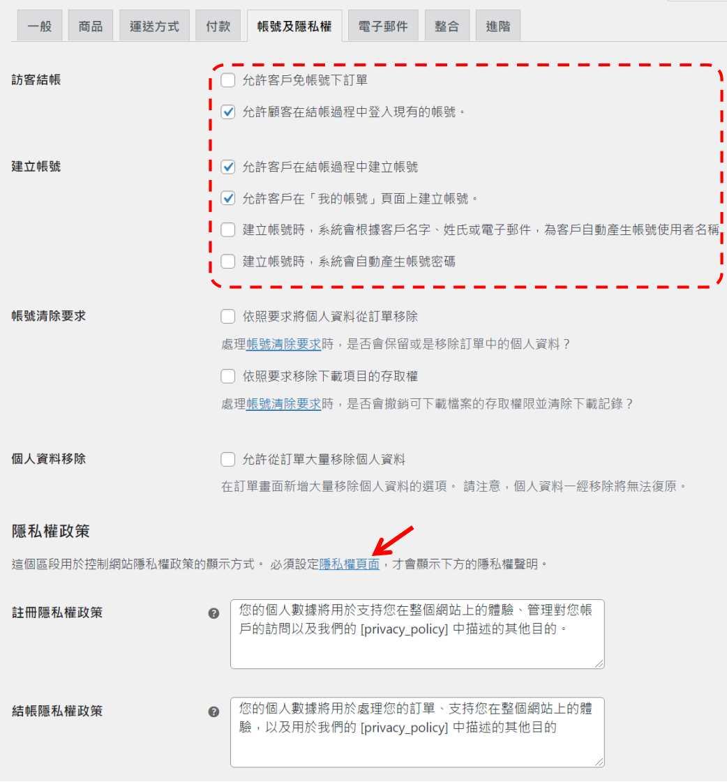 Woocommerce 帳號及隱私權設定介面