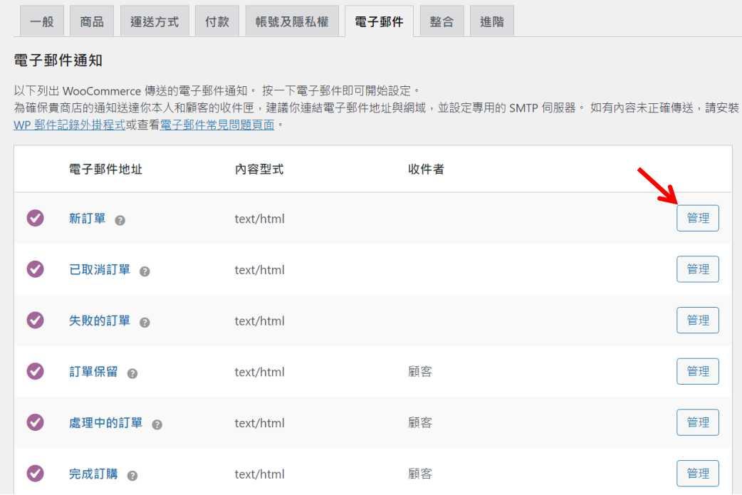 Woocommerce電子郵件介面