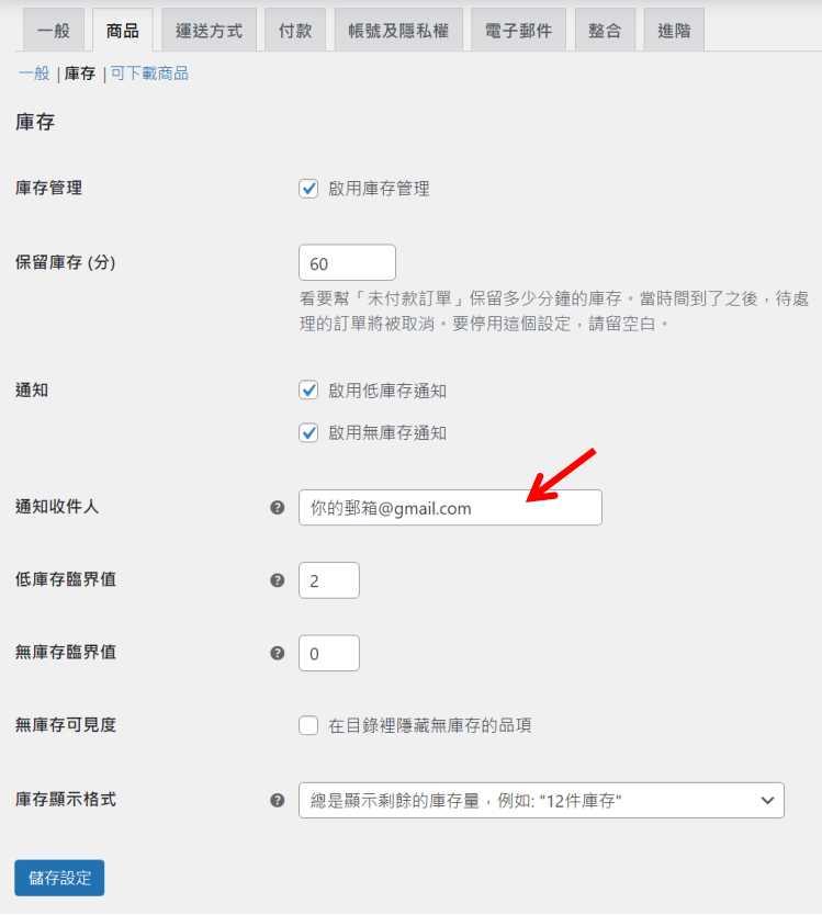 Woocommerce 商品庫存介面
